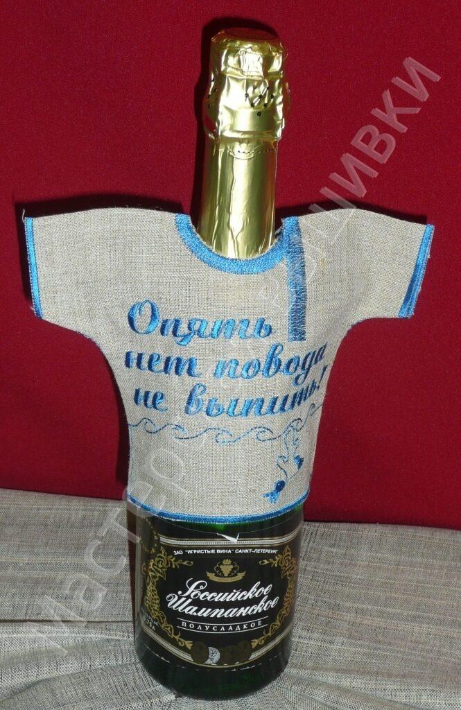 Рубашки для бутылок своими руками